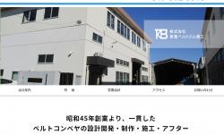 株式会社 東葛ベルトゴム商工様 ホームページ